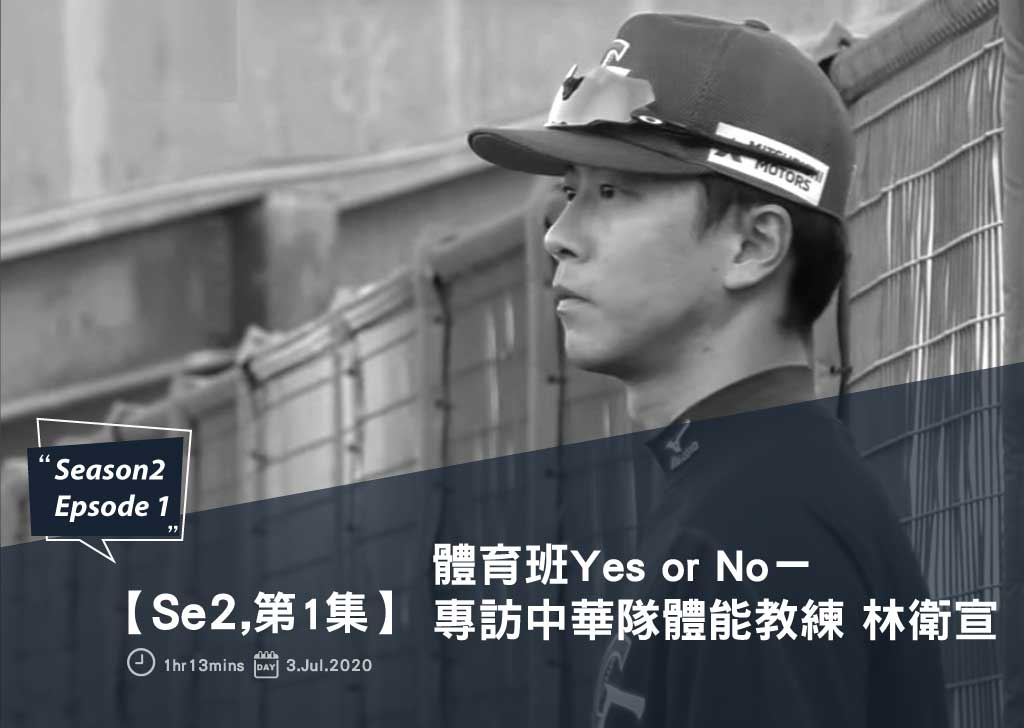 體育班 Yes or No 林衛宣